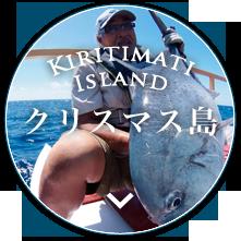クリスマス諸島