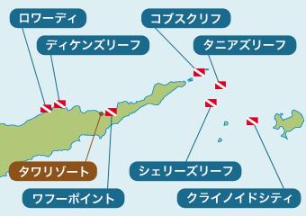 アロタウのダイビングポイントマップ