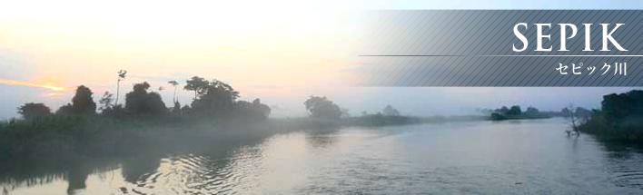 セピック川観光