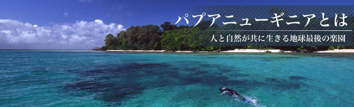 パプアニューギニアとは