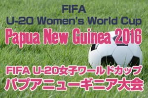 U-20ワールドカップ2016